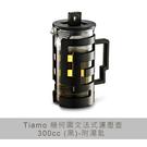 【Tiamo】幾何圖文法式濾壓壺 300cc(黑)-附湯匙