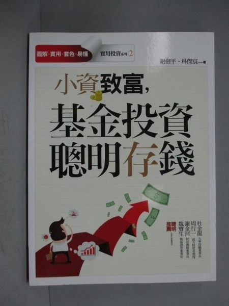 【書寶二手書T6/投資_YKR】小資致富,基金投資聰明存錢_謝劍平、林傑宸