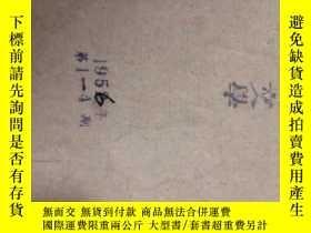 二手書博民逛書店老期刊罕見人民文學 1956年1---4期合訂本Y350243