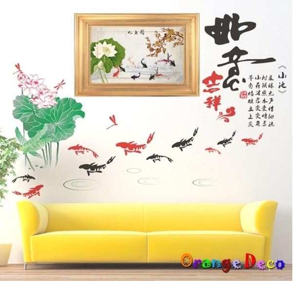 壁貼【橘果設計】鯉魚戲池 過年 新年  DIY組合壁貼 牆貼 壁紙 壁貼 室內設計 裝潢 春聯