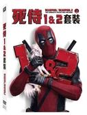 【停看聽音響唱片】【DVD】死侍1+2 套裝