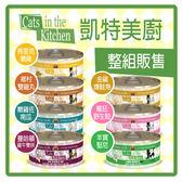 【力奇】C.I.T.K. 凱特鮮廚 主食貓罐90g*24罐/箱 -1392元【野生鮭、南瓜、羊肉缺貨】(C712C01-1)