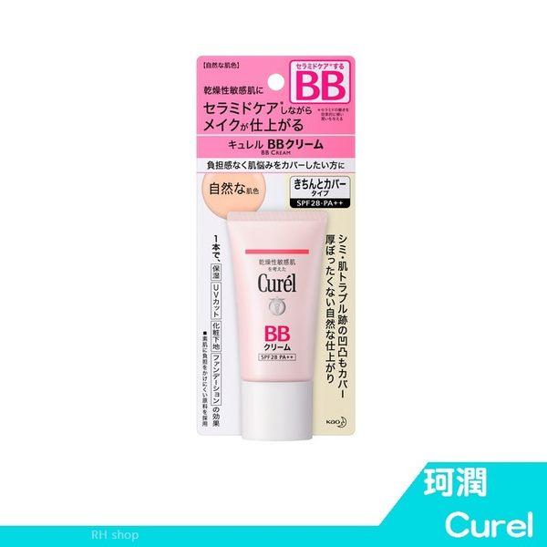 日本 Curél 珂潤  潤浸保濕屏護力BB霜(自然膚色)35G Curel【RH shop】日本代購
