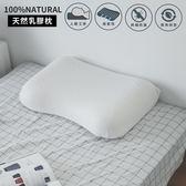 枕 枕頭 乳膠枕【Z0072】Fuyu蝶形護肩乳膠枕1入 收納專科
