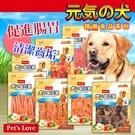 📣此商品48小時內快速出貨🚀》  Pet's love《元氣》犬用精緻雞肉系列零食*1包