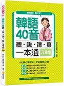 (二手書)韓語40音聽說讀寫一本通升級版