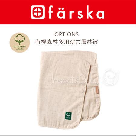 ✿蟲寶寶✿【日本farska】 包巾/披巾/哺乳巾 多功能用途 100%有機棉 森林六層紗嬰兒被