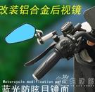 酷奇S5改裝踏板車反光鏡小牛電動車福喜鬼火電摩通用后視鏡倒車鏡 小時光生活館