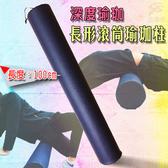 金德恩 台灣製造 健美王之深度瑜珈長形輔助滾筒柱100x15cm/伸展個