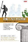(二手書)希臘人為什麼有智慧:生命應該打造的八根柱子