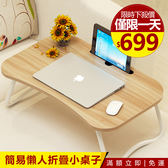 簡易小桌子學生宿舍學習用桌床上書桌筆記本電腦懶人折疊做桌 igo