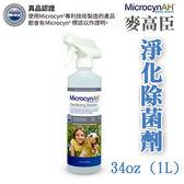 ★台北旺旺★美國MicrocynAH麥高臣淨化抗菌劑 34oz (1L) MIA-C009