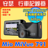 MIO 791【送16G+C02後支】行車記錄器 SONY Starvis 星光夜視 60fps wifi