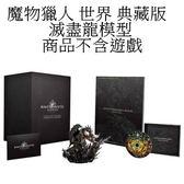 現貨中 典藏版 魔物獵人 世界 滅盡龍模型+畫冊+CD連同外盒跟收納提袋 不含遊戲【玩樂小熊】