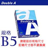 ~永昌文具~Double A 多 80 磅B5 影印紙5 包入箱下單確認尺寸規格勿選 取