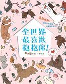 全世界,最喜歡抱抱你!呆萌無敵!與狗狗的50個快樂搞笑生活!