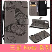 【萌萌噠】三星Galaxy Note9 Note8 壓花系列 3D立體浮雕蝴蝶結保護殼 全包軟殼 插卡磁扣支架側翻皮套