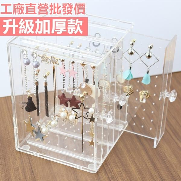 升級款 加厚壓克力 耳環收納架 飾品  耳環架 化妝品飾品收納箱收納架飾品盒 首飾盒【RS754】