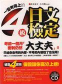 (二手書)一定考得上的4級日文檢定