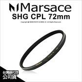 Marsace 瑪瑟士 SHG CPL 72mm 多層膜頂級偏光鏡 公司貨 高精度 環型偏光鏡 ★24期0利率★ 薪創