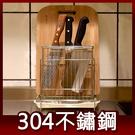 桌上型菜刀砧板架 304不鏽鋼 刀具放置...