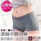 女性 MIT舒適 中腰蕾絲內褲 細緻緹花 M/L/XL 台灣製造 No.1108-席艾妮SHIANEY