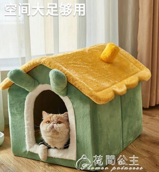 狗窩冬天保暖房子型小型犬封閉式貓窩可拆洗泰迪四季通用寵物用品 快速出貨YJT