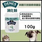 *KING WANG*【寵夏出清 分裝體驗包】DENES英國犬貓專用保健品-草本消化粉20克