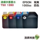 【四色一組 奈米寫真】EPSON 1000cc 填充墨水 適用T50 1390