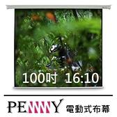 《名展影音》台灣專業保固 PENNY PX-100(16:10) 100 吋 方型電動幕 適用家庭劇院 另售PVMAX106UWH2-E24