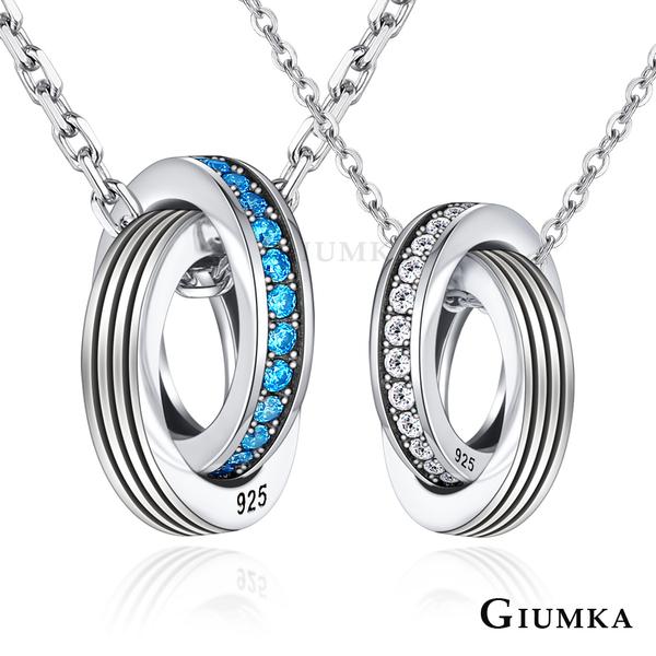 GIUMKA 純銀情侶項鍊 纏綿相伴  925純銀情人項鍊 贈專屬刻字 單個價格 情人節 禮物 MNS08130