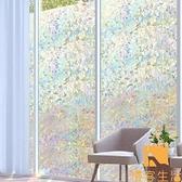 索樂特防走光窗戶玻璃貼紙3d防窺隱私窗紙透光不透明靜電貼膜磨砂【慢客生活】