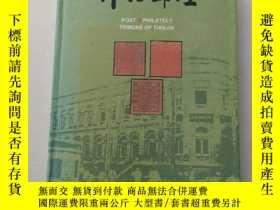 二手書博民逛書店罕見津沽郵壇(僅印2000冊)Y239797 趙保華 百花文藝