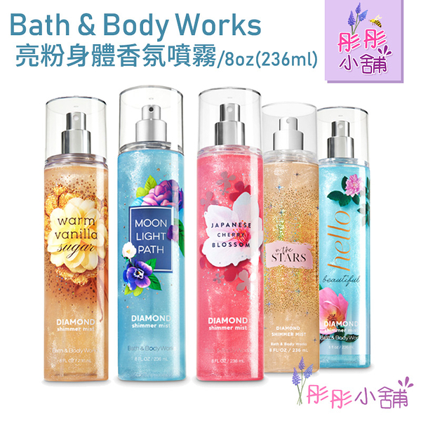 Bath & Body Works 亮粉香氛身體噴霧 236ml 暖暖香草糖 / 月光小徑 BBW美國原廠【彤彤小舖】