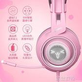 頭戴式耳機 粉晶游戲耳機貓耳頭戴式電競耳麥 創想數位 DF