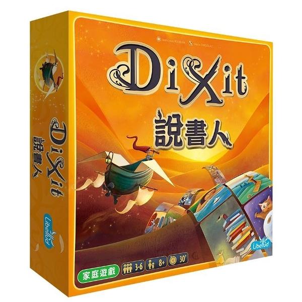 『高雄龐奇桌遊』說書人 妙語說書人 DIXIT 繁體中文版 正版桌上遊戲專賣店