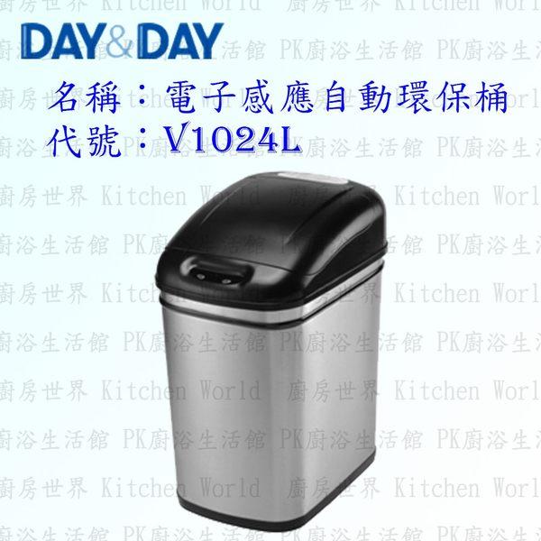 【PK廚浴生活館】 高雄 Day&Day 日日 不鏽鋼衛浴配件 V1024L 電子感應自動環保桶 垃圾桶