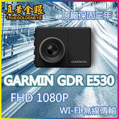 【真黃金眼】Garmin GDR E530 行車紀錄器 代客安裝 三年保固 全新貨 贈送16G記憶卡