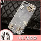 HTC U11 Desire 10 lifestyle One X10 U Ultra Desire 828 皇冠花園 水鑽殼 保護殼 硬殼 手機殼 訂做殼