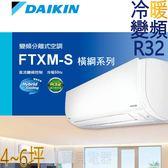 DAIKIN 大金 1對1 變頻冷暖 橫綱系列 RXM36RVLT / FTXM36RVLT