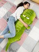 鱷魚公仔睡覺抱枕毛絨玩具床上玩偶布娃娃懶人長條枕兒童女生-免運直出zg