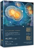 細胞:影響我們的健康、意識以及未來的微觀世界內幕