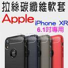 【拉絲碳纖維】Apple iPhone XR A2105 6.1吋 防震防摔 拉絲碳纖維軟套/保護套/背蓋/全包覆/TPU-ZY