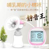 可充電吸奶器電動吸力大靜音自動催乳擠奶抽奶拔奶器產后按摩手動 618大促