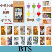 BTS明星小卡 LOMO卡片盒裝版附彩色木夾子+麻繩E832-M【玩之內】韓國防彈少年團 MAP OF THE SOUL:PERSONA
