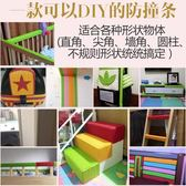 寶寶防撞條加寬加厚兒童桌邊保護U型牆角嬰兒防護條幼兒園護角條 童趣潮品