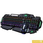 機械鍵盤滑鼠套裝電腦USB有線背光104鍵黑軸青軸網吧