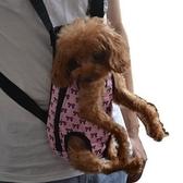 寵物包-可摺疊可攜式貓狗雙肩女後背包2色69b36【時尚巴黎】