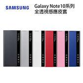 三星 SAMSUNG Galaxy Note10 / Note10+全透視感應皮套C-view(正原廠盒裝)[分期0利率]