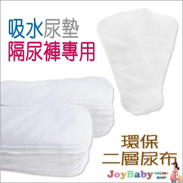 嬰兒寶寶尿布尿片學習褲-吸水可洗純棉尿墊(一件)-JoyBaby